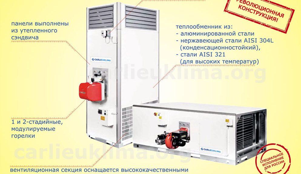 Газовый теплогенератор Carlieuklima