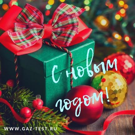 Happy new year_газтест