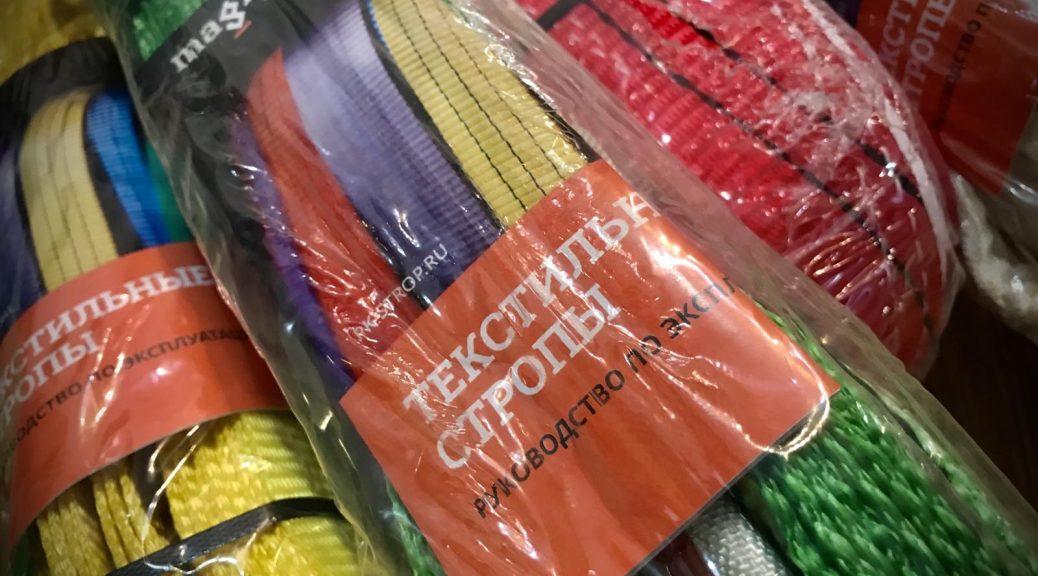 Строп текстильный петлевой