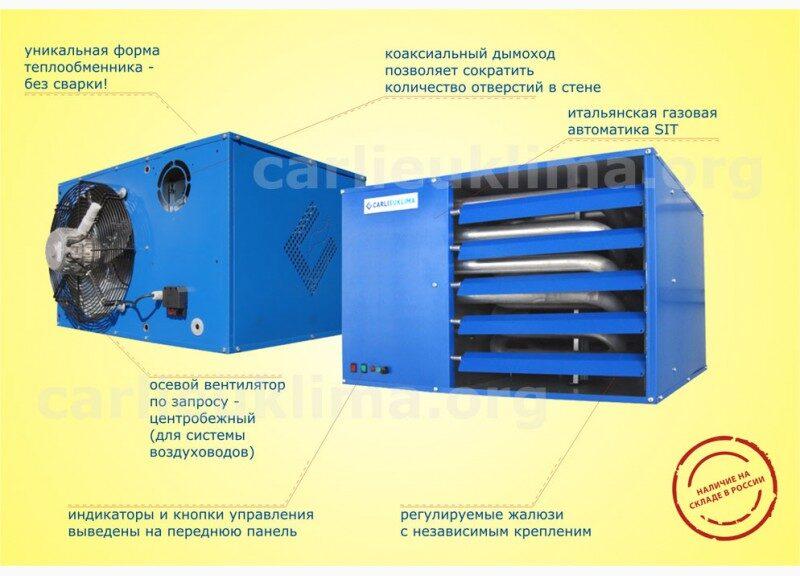 Модернизация газовых воздухонагревателей EUGEN S 2021 года