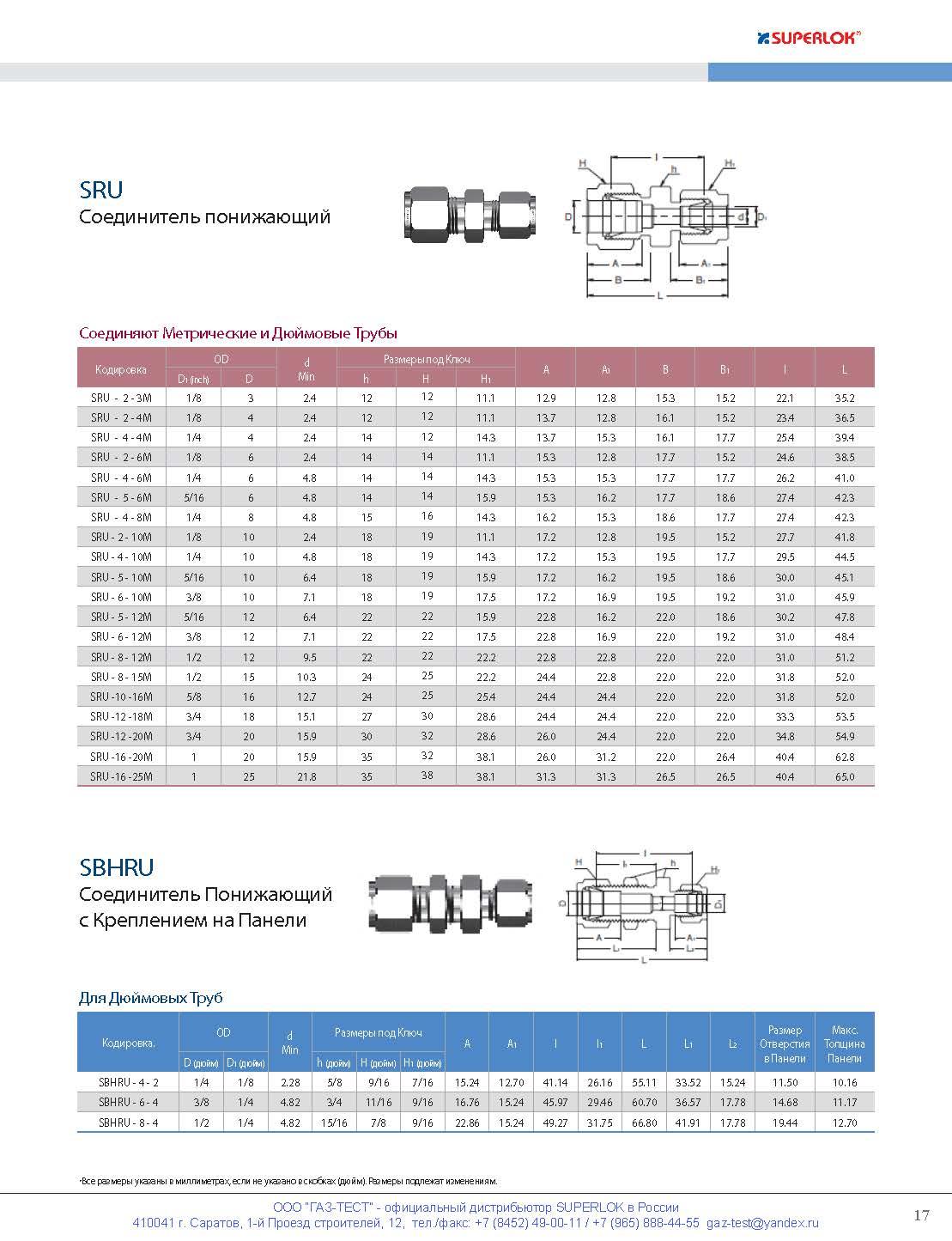 Технические параметры superlok sru