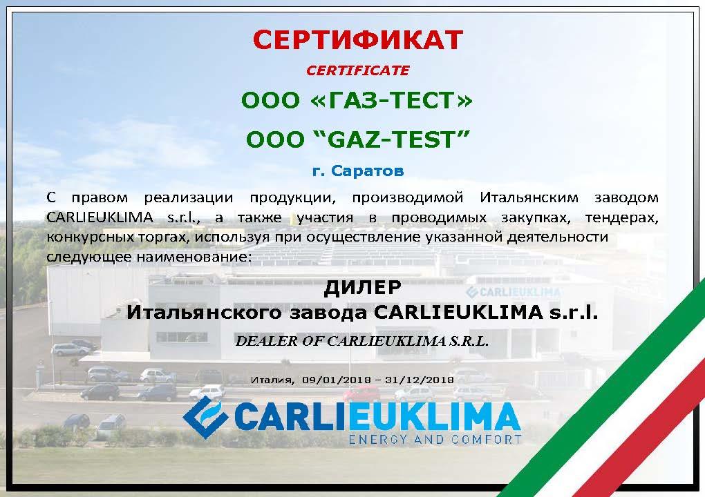 Газ-тест официальный дилер CARLIEUKLIMA