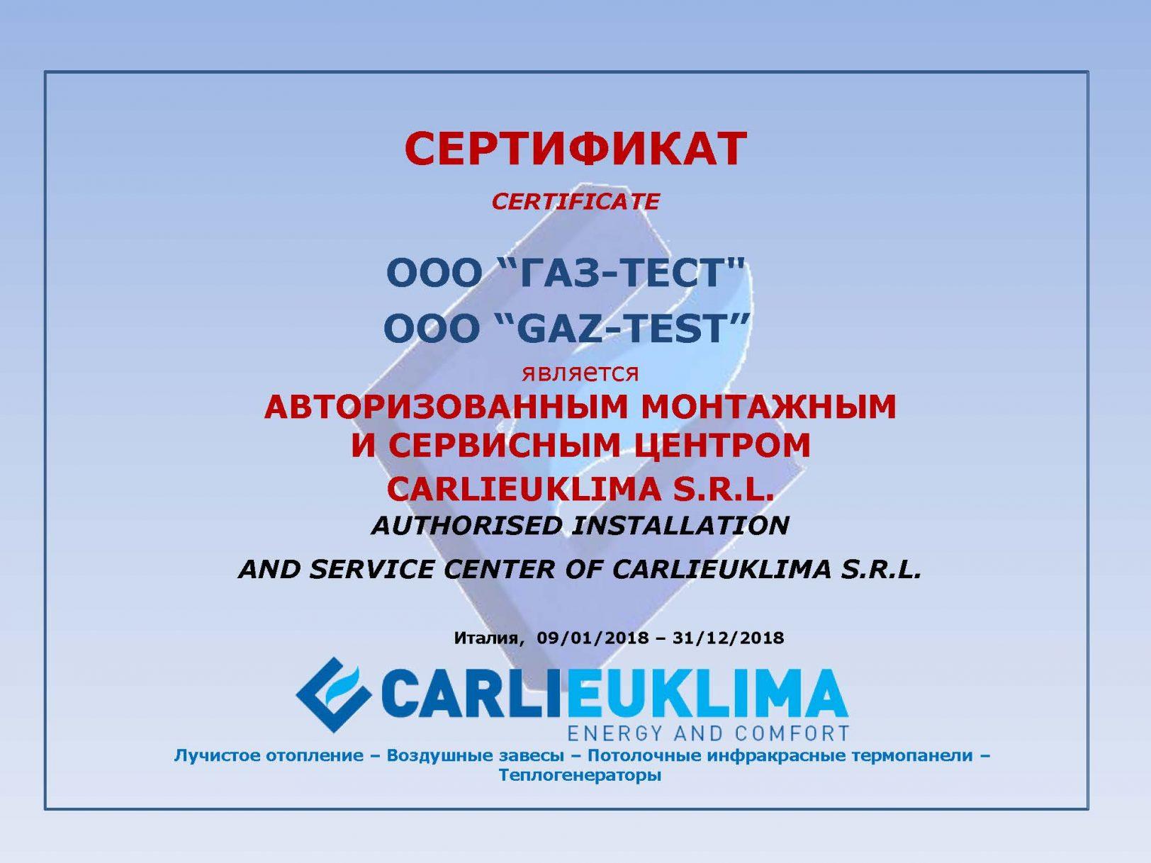 Официальный дилер CARLIEUKLIMA