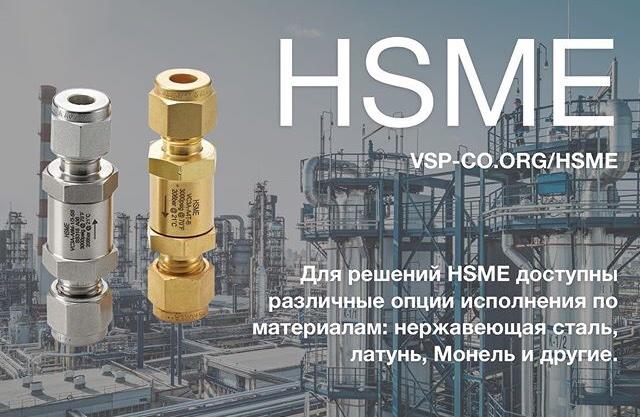 Клапан HSME