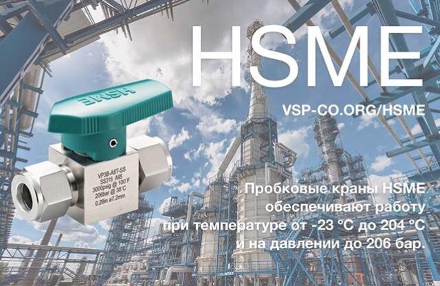 Кран HSME
