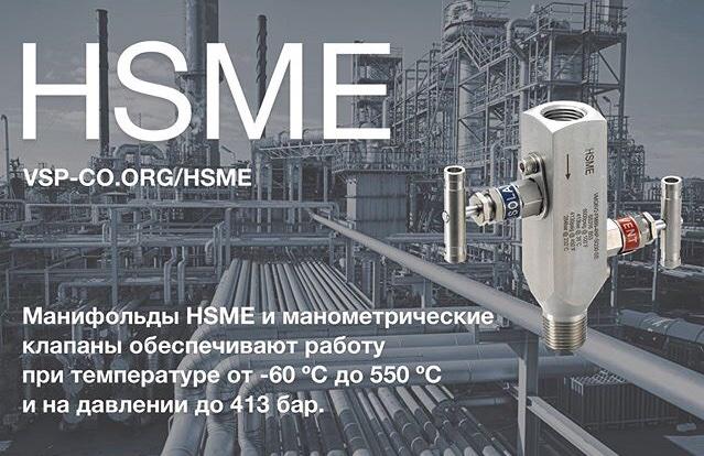 Манифольд HSME