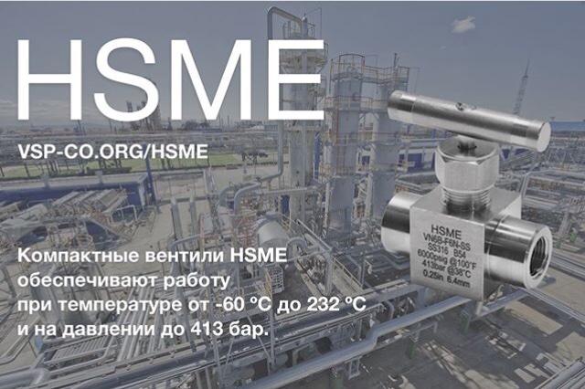 Вентиль HSME