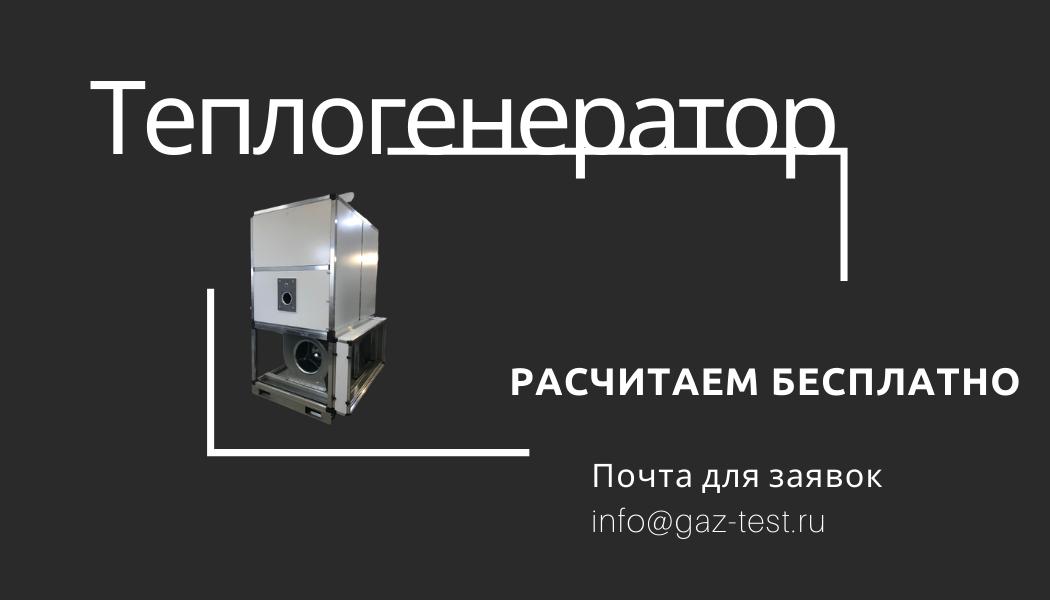 Купить теплогенератор газовый промышленный
